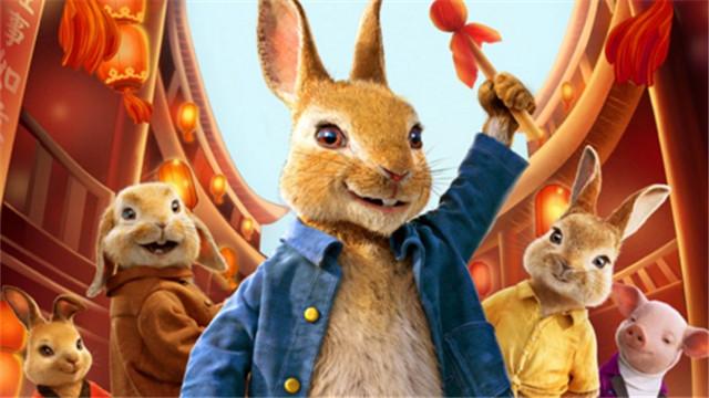 【比得兔】特别版新春视频 兔子家族新春海报齐贺岁