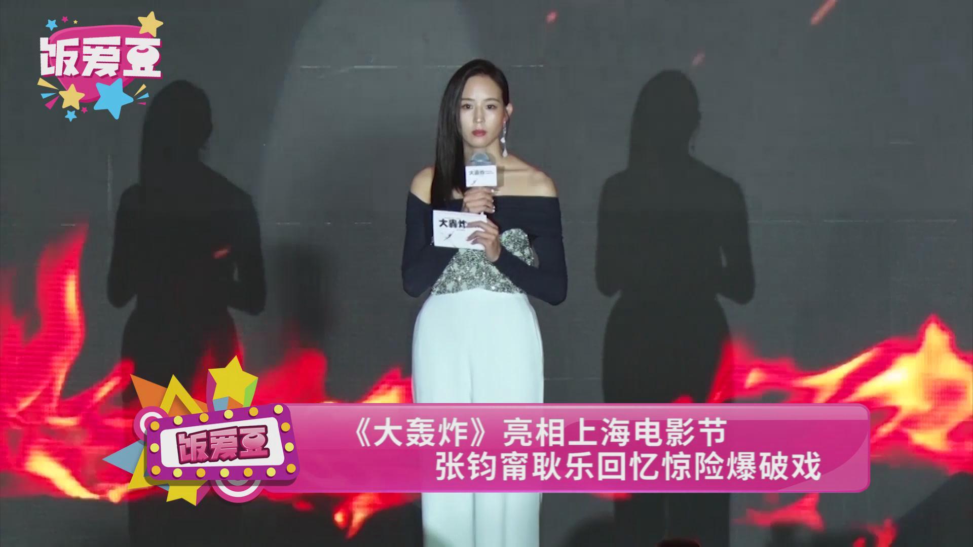 《大轰炸》亮相上海电影节 张钧甯耿乐回忆惊险爆破戏