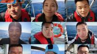 中国帆船公开赛·开船不如跳舞?船员跳海草舞嗨到炸