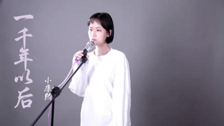 西安美女翻唱林俊杰《一千年以后》混剪《夏目友人帐》