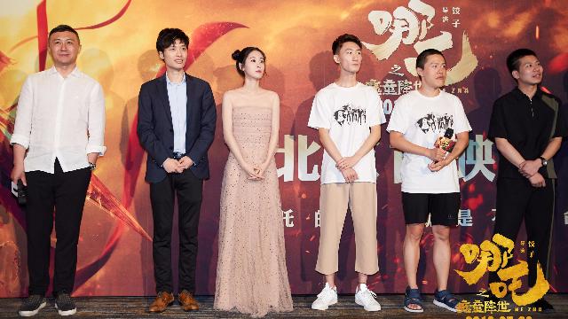 《哪吒之魔童降世》北京首映