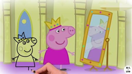 很久很久以前,城堡里住着一位美丽的公主,她就是小猪佩奇!