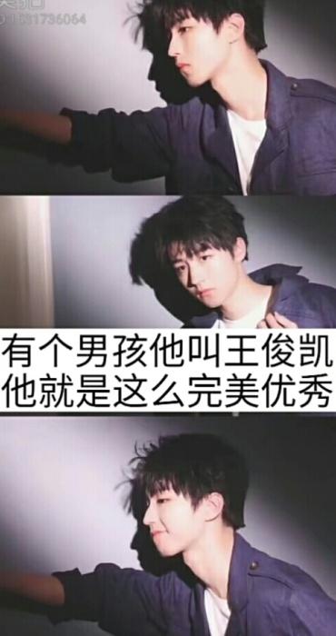 有个男孩他叫王俊凯 他很爱他的粉丝