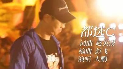 屌丝男士导演大鹏演唱电影《缝纫机乐队》的推广曲MV《都选C》