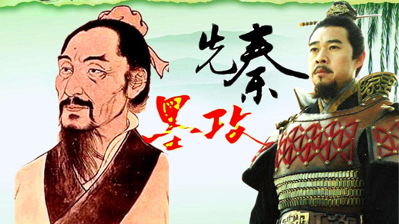 秦始皇一统六国后墨家为何就神秘消失了?