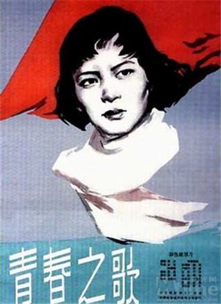 《青春之歌(下)》海报