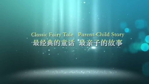 《魔镜奇缘2》预告片