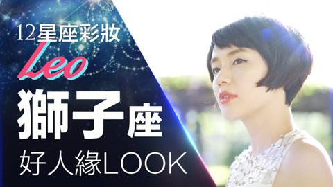 【彩妆】12星座好人缘look/狮子座