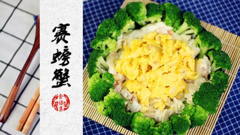 《食语集》向往的生活里孙红雷最想吃黄磊的菜:美味赛螃蟹!