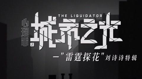 """《心理罪之城市之光》""""雷霆探花""""刘诗诗特辑"""