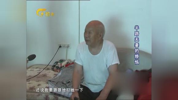 半路夫妻引发家庭暴力!女儿遭毒打90岁的老父亲坐不住了!