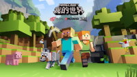 6000万玩家的热爱:《我的世界》中国版