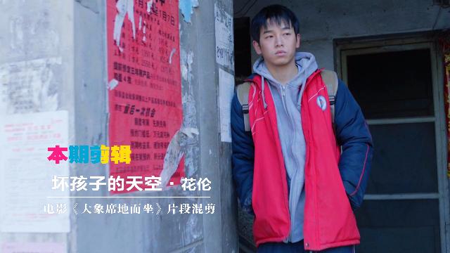 《大象席地而坐》摘得金马最佳剧情长片,彭昱畅演绎绝望少年