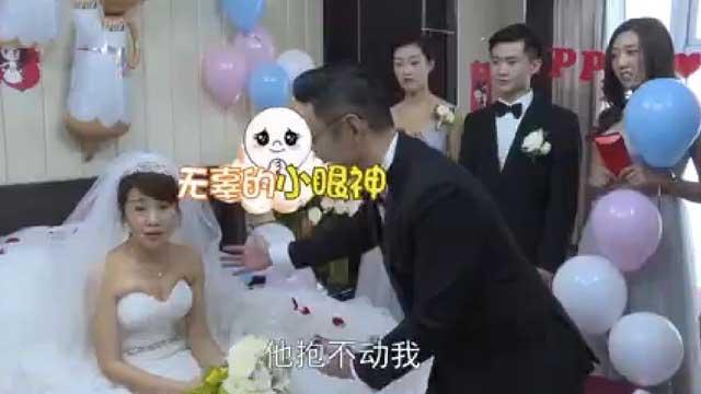【复合大师】高鑫太虚抱不起新娘闫妮心疼