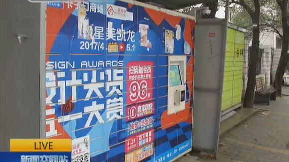 """打通快递""""最后一公里"""" 南京出台管理办法 新小区智能快件箱数量不得低于户数的20%"""