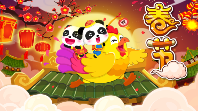 宝宝巴士之奇妙的节日—春节是什么?和奇奇妙去学习和感受吧