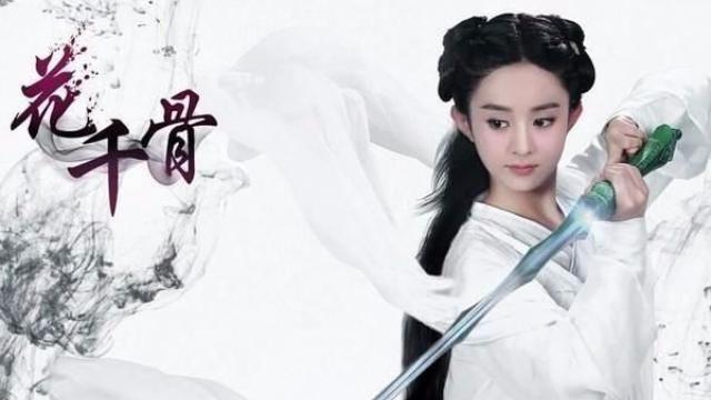 《花千骨》五美现状,赵丽颖身价暴涨,她被人遗忘给网剧当配角