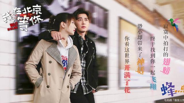 李易峰江疏影新剧年轻版《北京人在纽约》,吻戏有点多?