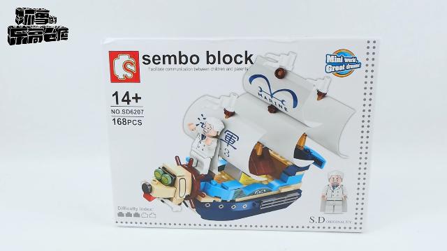 用乐高式积木搭建海贼王里的狗头船,你想试试吗?