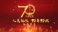 【70年70城】记住中卫!