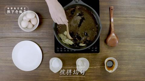 厨房三十六技 | 茶叶蛋