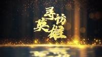 人民功臣张贵斌:一生把自己交给党