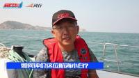 中国帆船公开赛·老水手盛情邀请风行网友一同远航