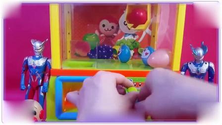 小猪佩奇与迪迦奥特曼一起玩夹物机,米奇妙妙屋 芭比娃娃 比得兔