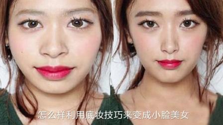 不论你是什么脸型,统统缩小两圈,你知道方法吗?