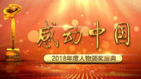2018年感动中国人物颁奖典礼