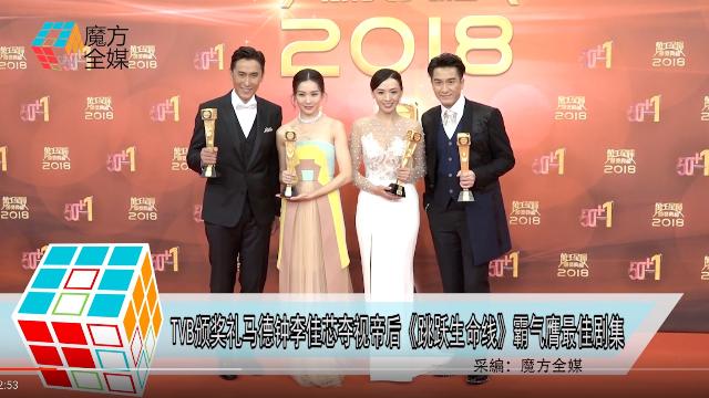 马德钟李佳芯夺TVB视帝视后 《跳跃生命线》膺最佳剧集