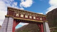 西藏,扎西德勒!