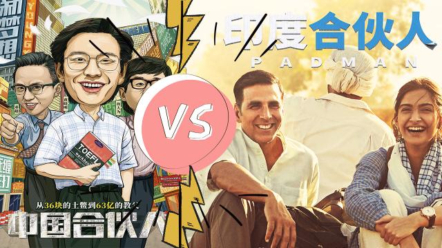 《中国合伙人》VS《印度合伙人》逐梦电影的常见套路