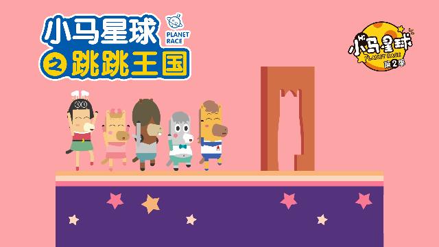 《小马星球第二季》第7集-跳跳王国