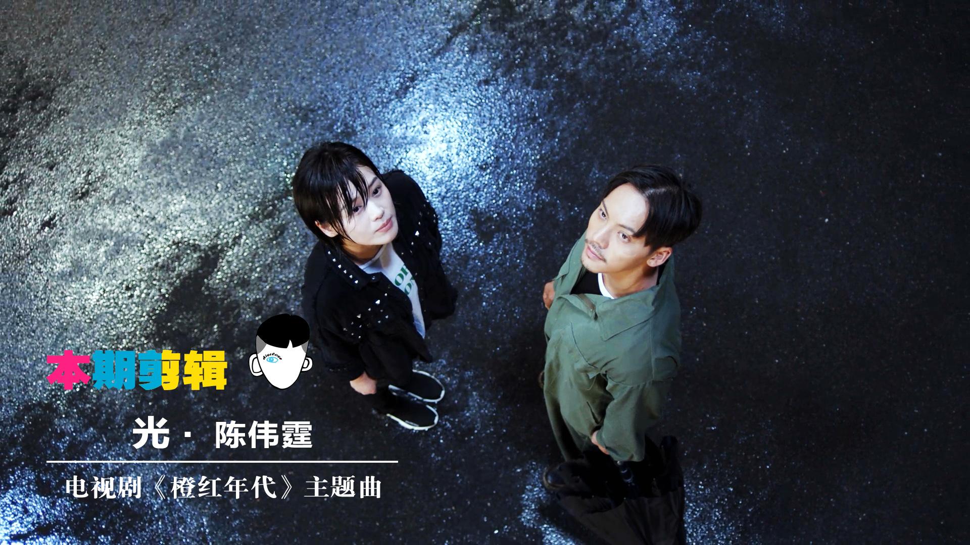 《橙红年代》胡蓉、刘子光雨中邂逅,陈伟霆献唱主题曲《光》