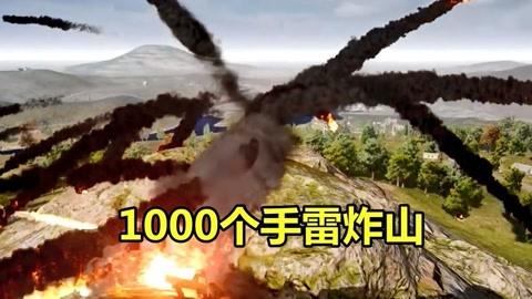 绝地求生:同时引爆1000个油桶手雷,能把山炸开吗?结局让人意外