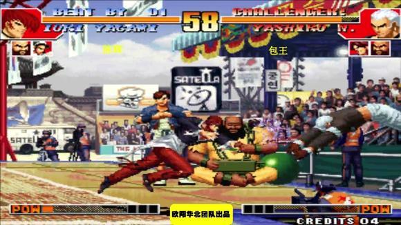 拳皇97 包王想给陈辉测智商想不到陈辉关键时刻跳起来了