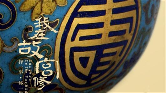"""【我在故宫修文物】""""一事一生""""匠心宣传片"""