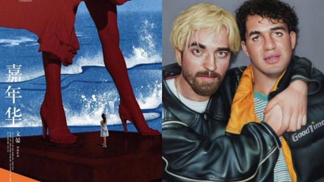 多伦多电影节评最佳海报 内地影片《嘉年华》夺冠