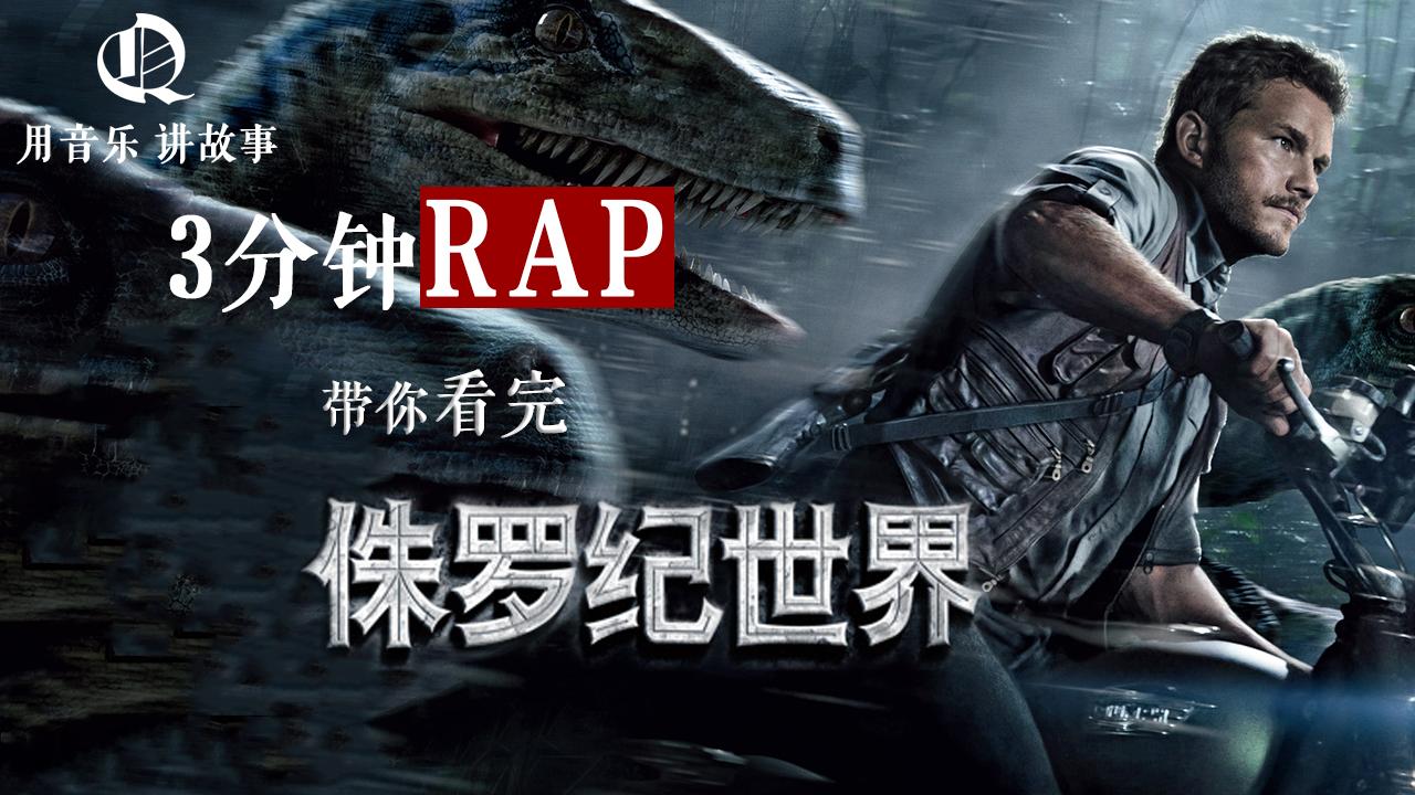 3分钟rap带你看完侏罗纪世界1