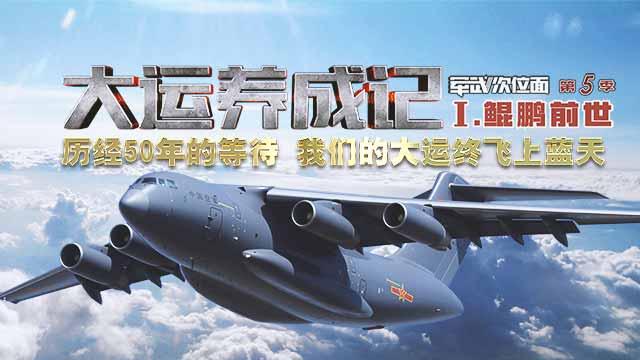 国产大飞机研发5年成功试飞