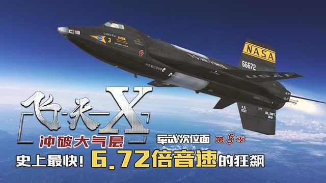 美军斥巨资研制跨时代轰炸机 试飞时却被自家坑爹战机撞毁