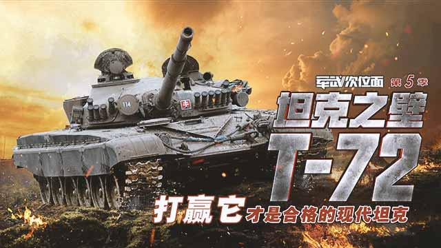 苏联坦克号称一周横扫欧洲