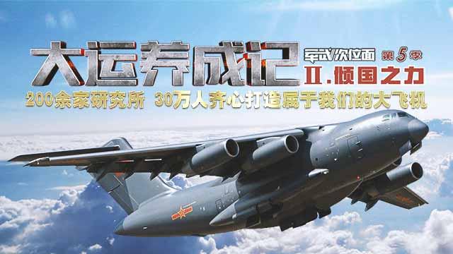 中国黑科技飞机总装仅40分钟