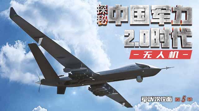 新式国产无人机酷似美军鱼鹰