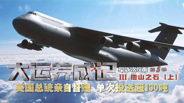 美巨无霸军机运力超130吨