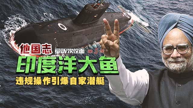 """印军潜射导弹首开""""战果""""击沉自家潜艇轰平码头 俄趁火打劫8000万"""